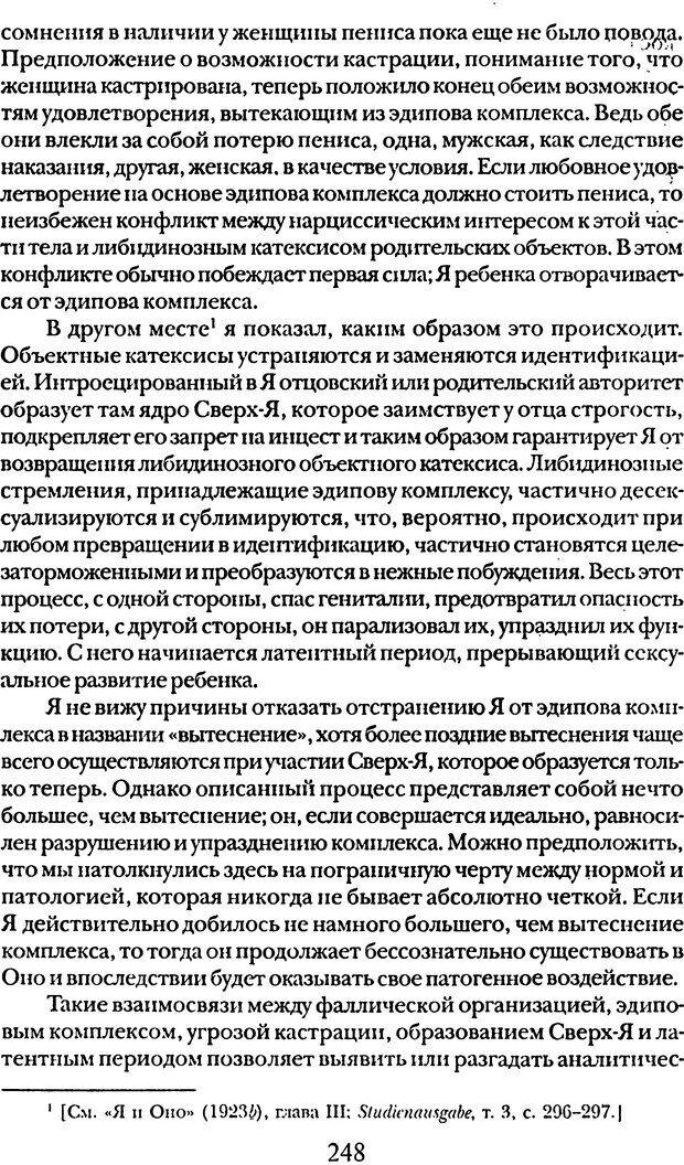 DJVU. Том 5. Сексуальная жизнь. Фрейд З. Страница 237. Читать онлайн