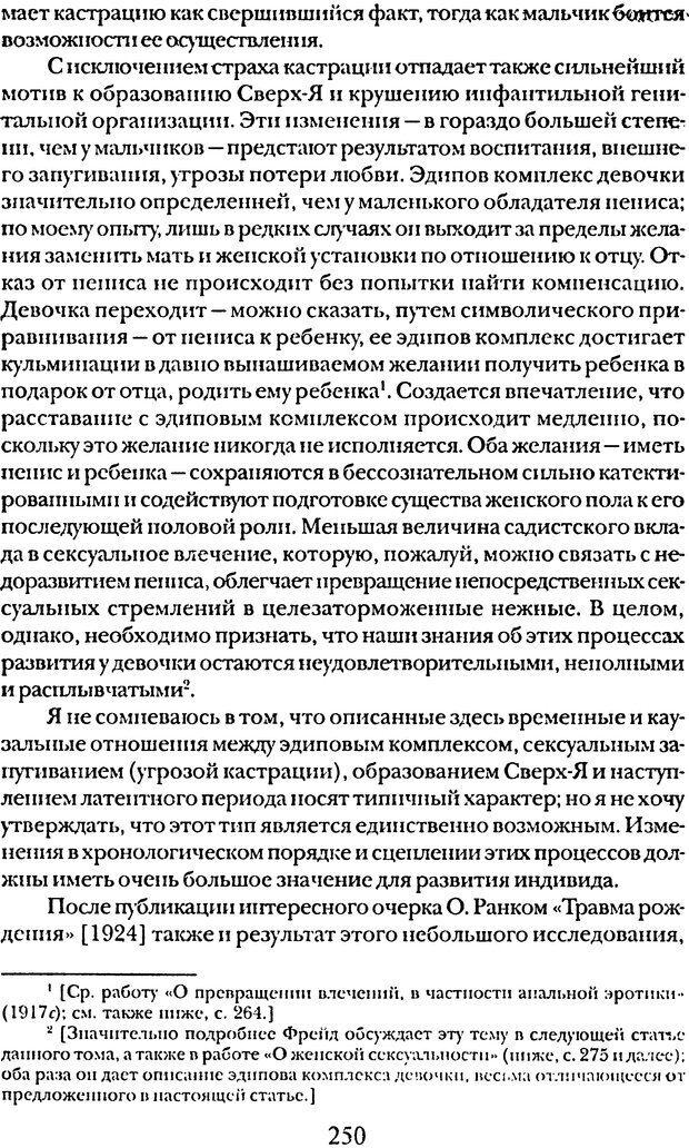 DJVU. Том 5. Сексуальная жизнь. Фрейд З. Страница 239. Читать онлайн
