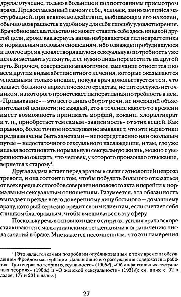 DJVU. Том 5. Сексуальная жизнь. Фрейд З. Страница 24. Читать онлайн