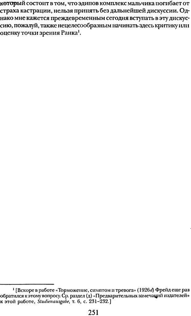 DJVU. Том 5. Сексуальная жизнь. Фрейд З. Страница 240. Читать онлайн