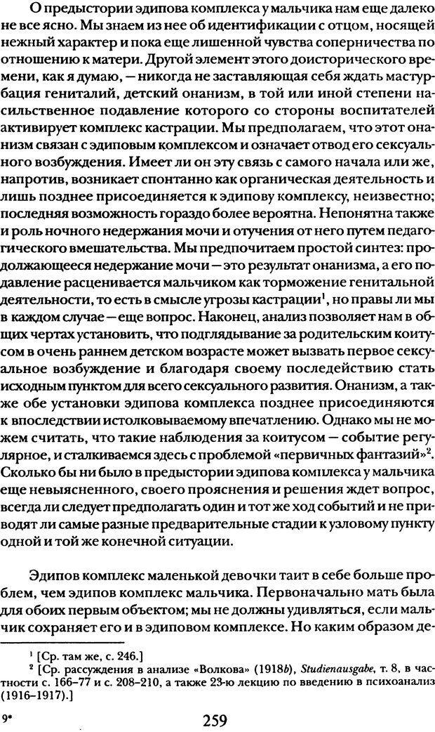 DJVU. Том 5. Сексуальная жизнь. Фрейд З. Страница 247. Читать онлайн