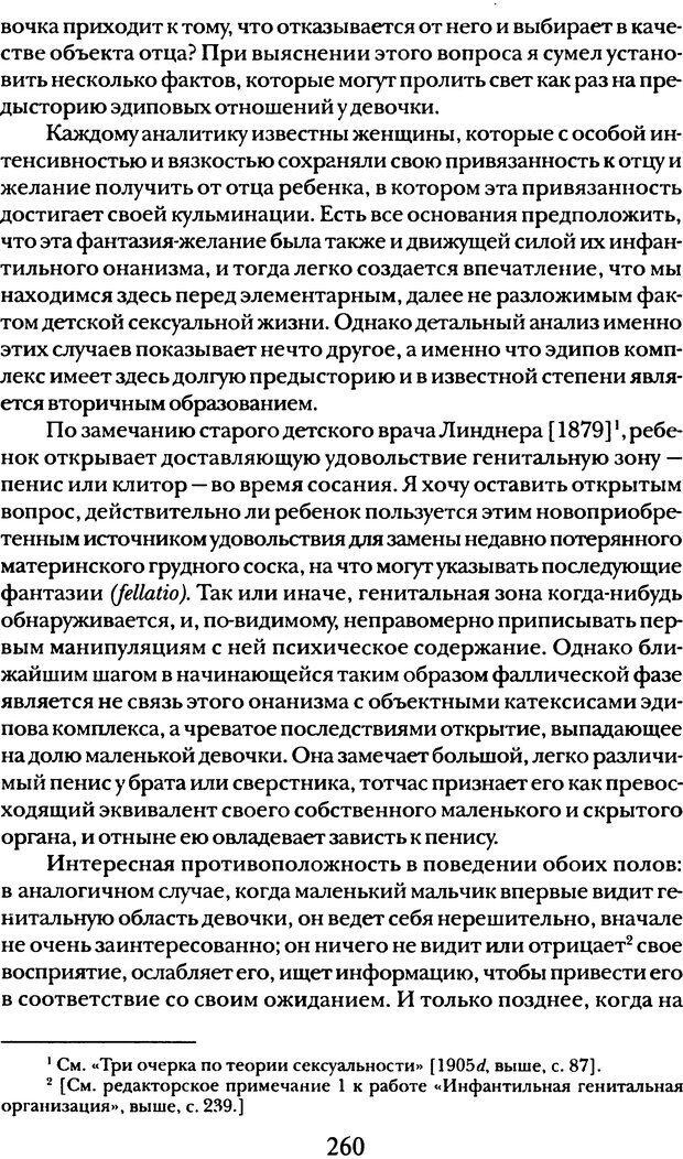 DJVU. Том 5. Сексуальная жизнь. Фрейд З. Страница 248. Читать онлайн