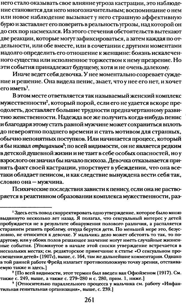 DJVU. Том 5. Сексуальная жизнь. Фрейд З. Страница 249. Читать онлайн