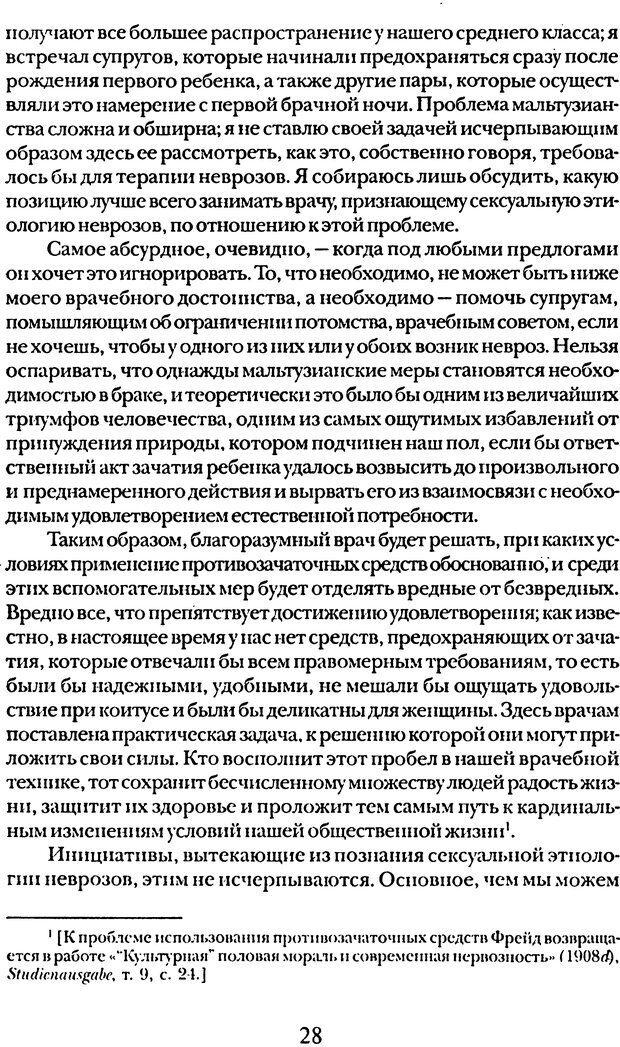 DJVU. Том 5. Сексуальная жизнь. Фрейд З. Страница 25. Читать онлайн