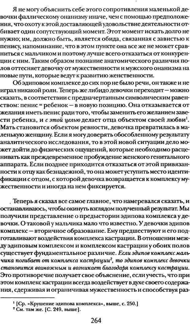 DJVU. Том 5. Сексуальная жизнь. Фрейд З. Страница 252. Читать онлайн