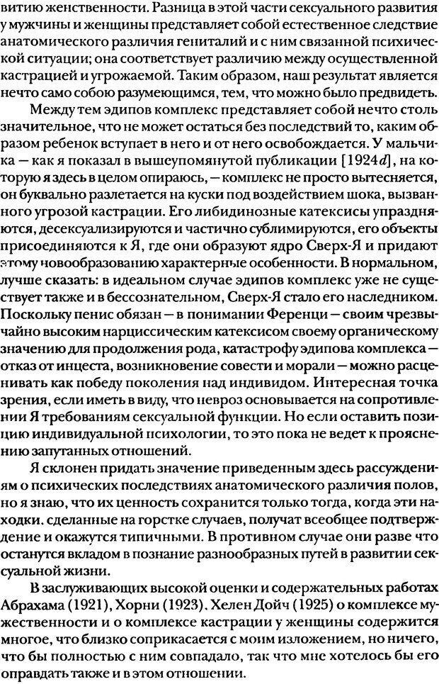 DJVU. Том 5. Сексуальная жизнь. Фрейд З. Страница 253. Читать онлайн