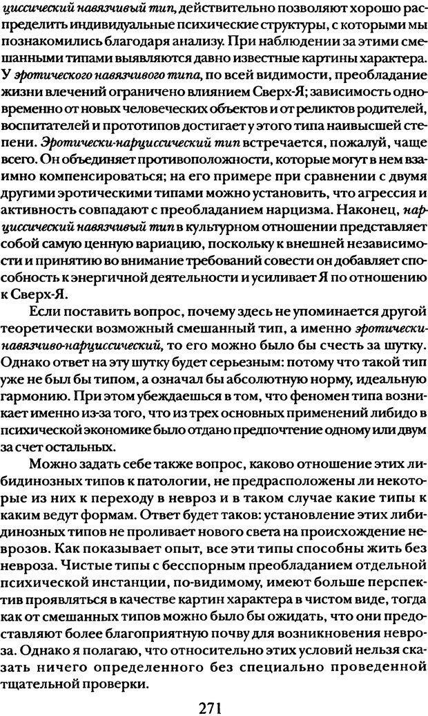 DJVU. Том 5. Сексуальная жизнь. Фрейд З. Страница 258. Читать онлайн