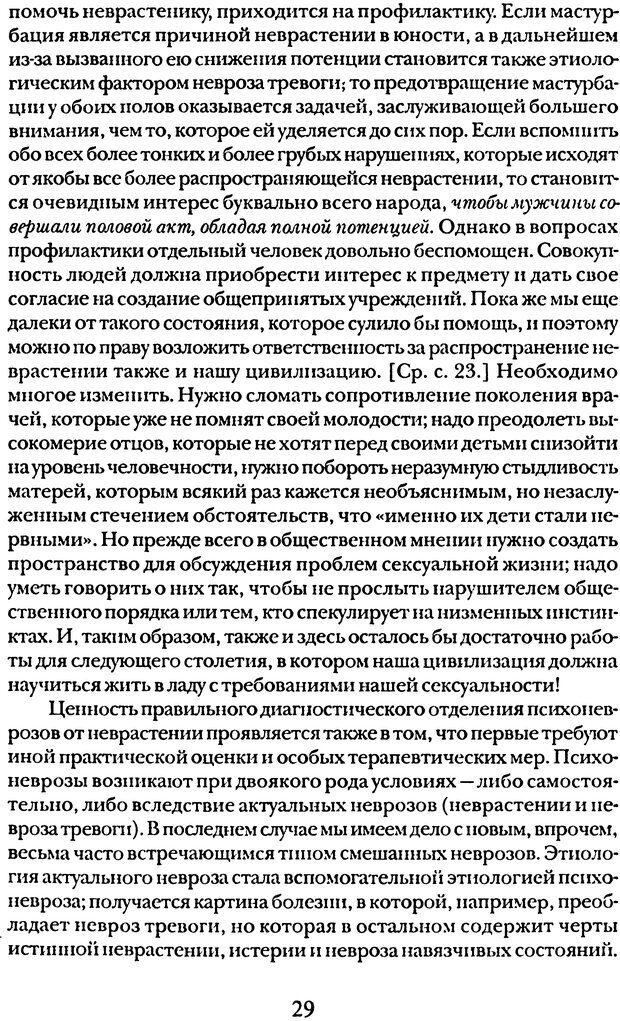 DJVU. Том 5. Сексуальная жизнь. Фрейд З. Страница 26. Читать онлайн