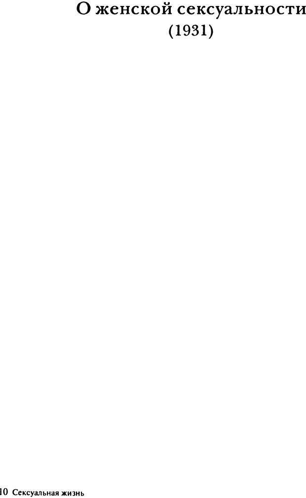 DJVU. Том 5. Сексуальная жизнь. Фрейд З. Страница 260. Читать онлайн