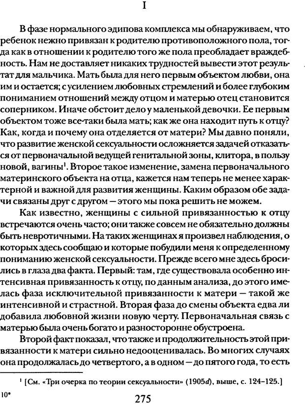 DJVU. Том 5. Сексуальная жизнь. Фрейд З. Страница 262. Читать онлайн