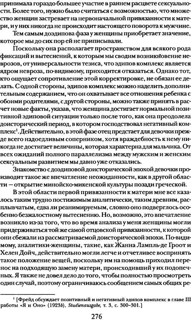 DJVU. Том 5. Сексуальная жизнь. Фрейд З. Страница 263. Читать онлайн