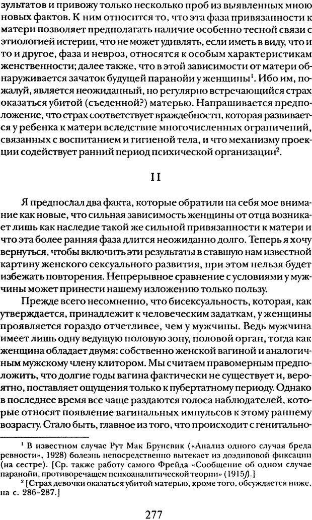DJVU. Том 5. Сексуальная жизнь. Фрейд З. Страница 264. Читать онлайн