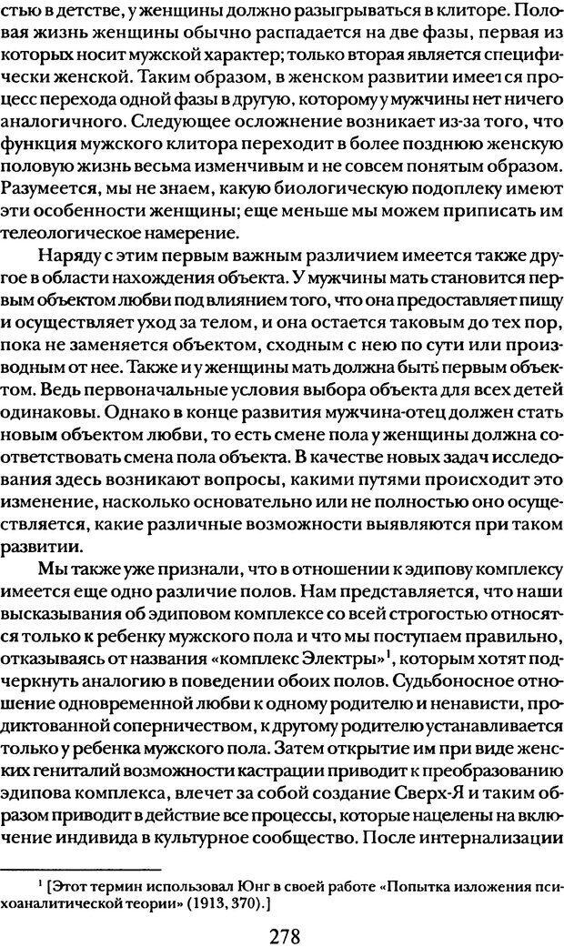 DJVU. Том 5. Сексуальная жизнь. Фрейд З. Страница 265. Читать онлайн