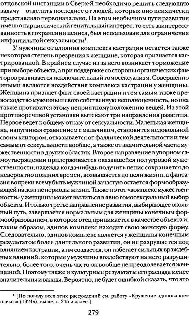 DJVU. Том 5. Сексуальная жизнь. Фрейд З. Страница 266. Читать онлайн
