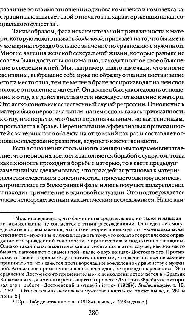 DJVU. Том 5. Сексуальная жизнь. Фрейд З. Страница 267. Читать онлайн