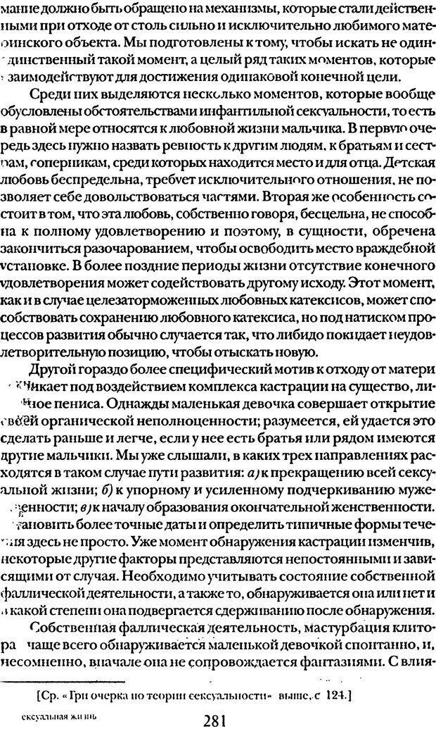 DJVU. Том 5. Сексуальная жизнь. Фрейд З. Страница 268. Читать онлайн