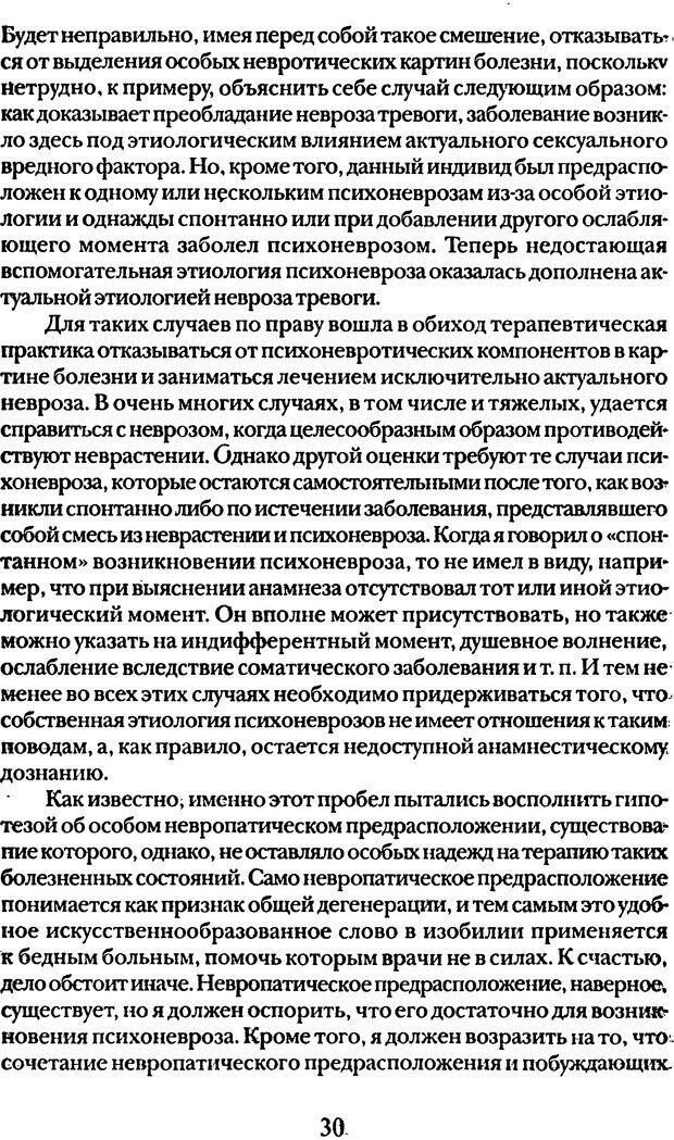DJVU. Том 5. Сексуальная жизнь. Фрейд З. Страница 27. Читать онлайн