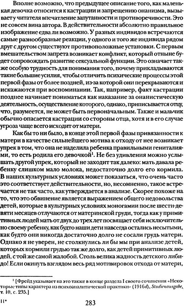 DJVU. Том 5. Сексуальная жизнь. Фрейд З. Страница 270. Читать онлайн