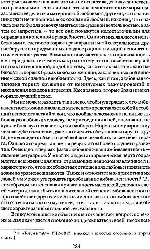 DJVU. Том 5. Сексуальная жизнь. Фрейд З. Страница 271. Читать онлайн