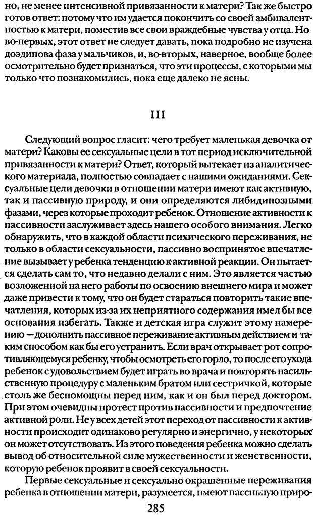 DJVU. Том 5. Сексуальная жизнь. Фрейд З. Страница 272. Читать онлайн