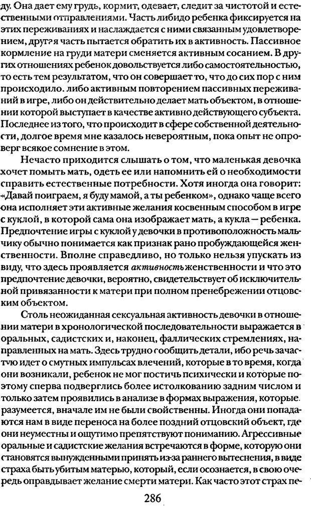 DJVU. Том 5. Сексуальная жизнь. Фрейд З. Страница 273. Читать онлайн