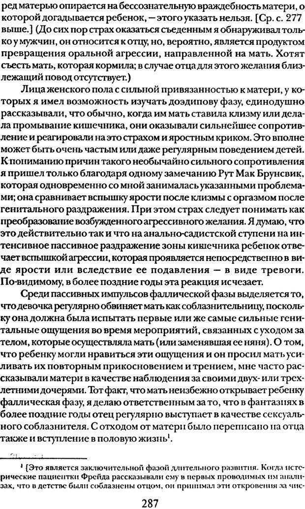 DJVU. Том 5. Сексуальная жизнь. Фрейд З. Страница 274. Читать онлайн