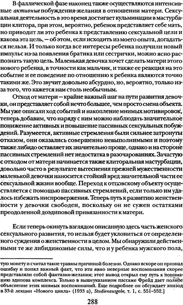 DJVU. Том 5. Сексуальная жизнь. Фрейд З. Страница 275. Читать онлайн