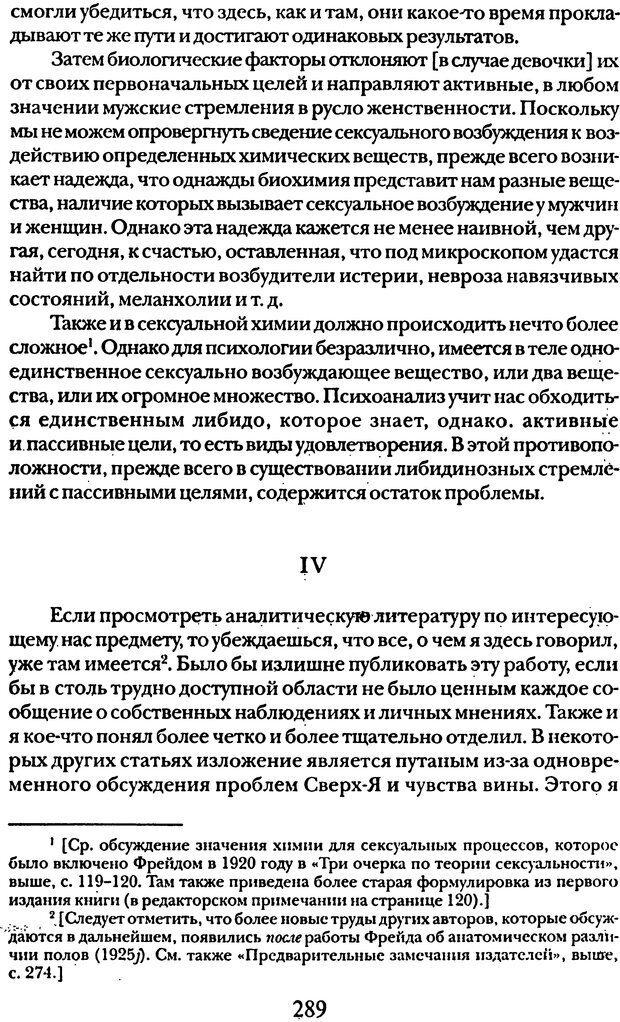DJVU. Том 5. Сексуальная жизнь. Фрейд З. Страница 276. Читать онлайн