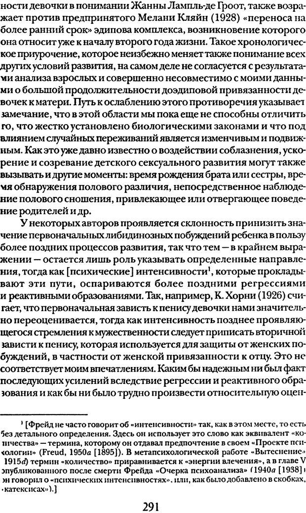 DJVU. Том 5. Сексуальная жизнь. Фрейд З. Страница 278. Читать онлайн