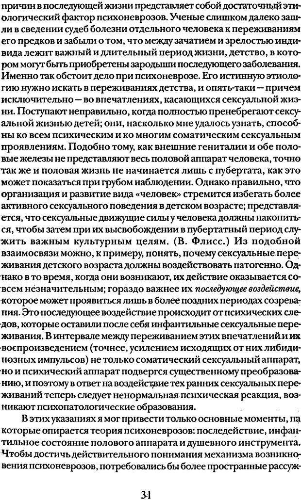 DJVU. Том 5. Сексуальная жизнь. Фрейд З. Страница 28. Читать онлайн