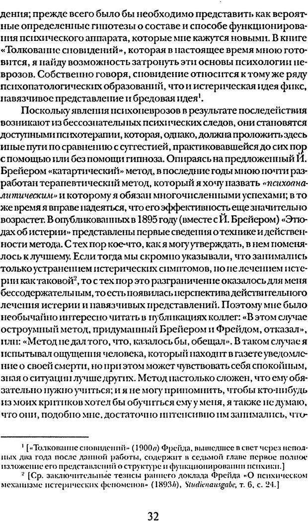 DJVU. Том 5. Сексуальная жизнь. Фрейд З. Страница 29. Читать онлайн