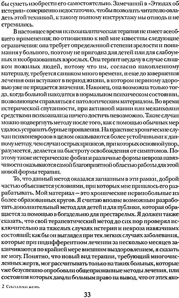 DJVU. Том 5. Сексуальная жизнь. Фрейд З. Страница 30. Читать онлайн