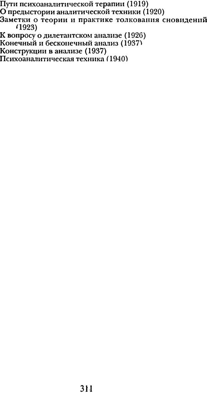DJVU. Том 5. Сексуальная жизнь. Фрейд З. Страница 308. Читать онлайн