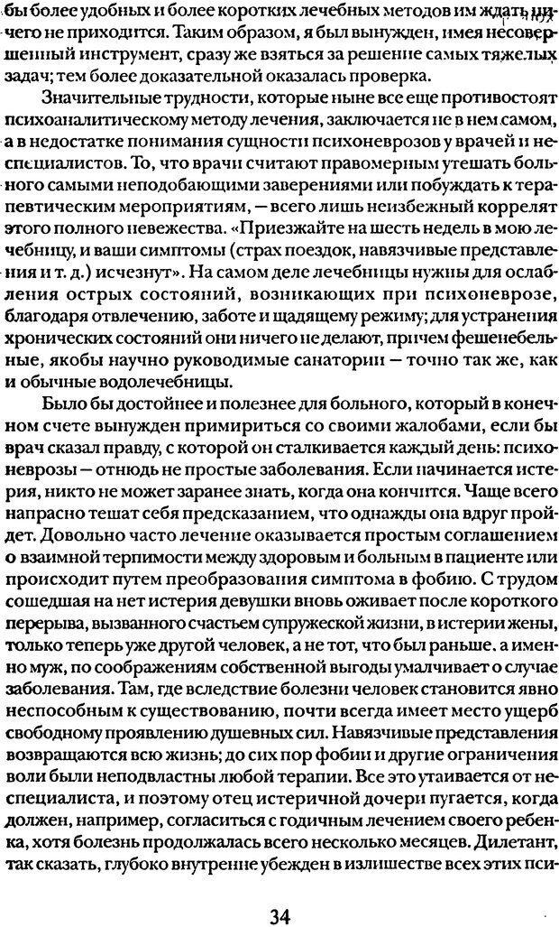 DJVU. Том 5. Сексуальная жизнь. Фрейд З. Страница 31. Читать онлайн