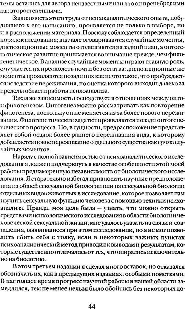 DJVU. Том 5. Сексуальная жизнь. Фрейд З. Страница 39. Читать онлайн