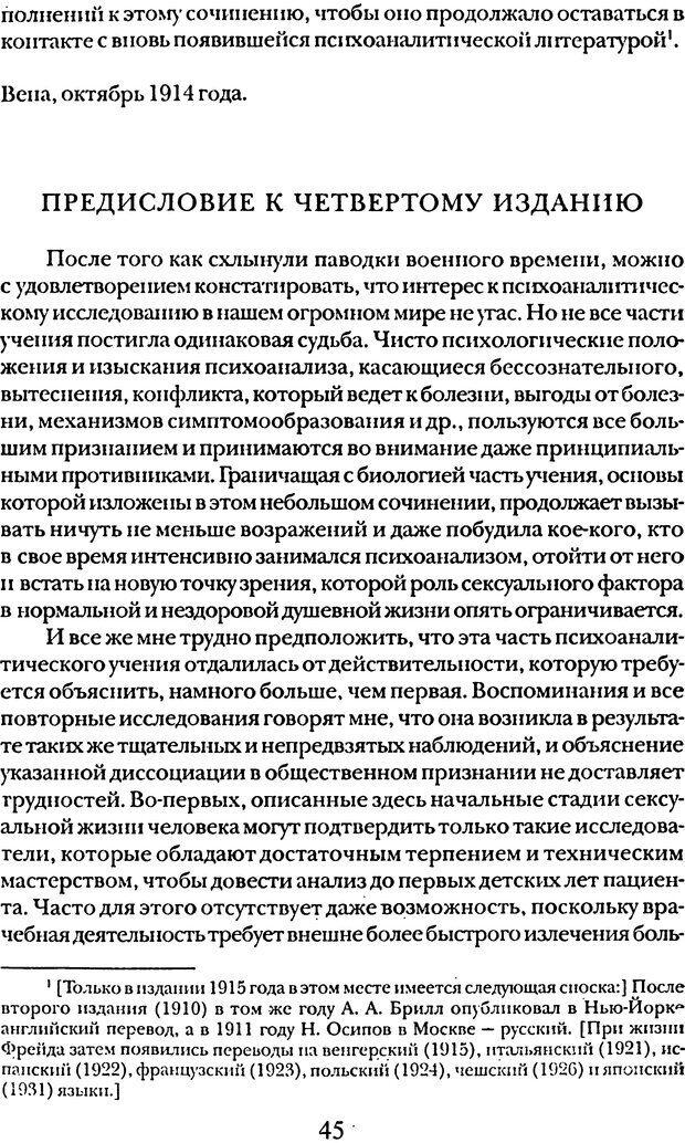 DJVU. Том 5. Сексуальная жизнь. Фрейд З. Страница 40. Читать онлайн