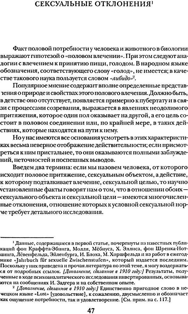 DJVU. Том 5. Сексуальная жизнь. Фрейд З. Страница 42. Читать онлайн