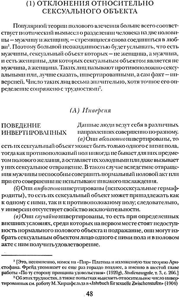 DJVU. Том 5. Сексуальная жизнь. Фрейд З. Страница 43. Читать онлайн