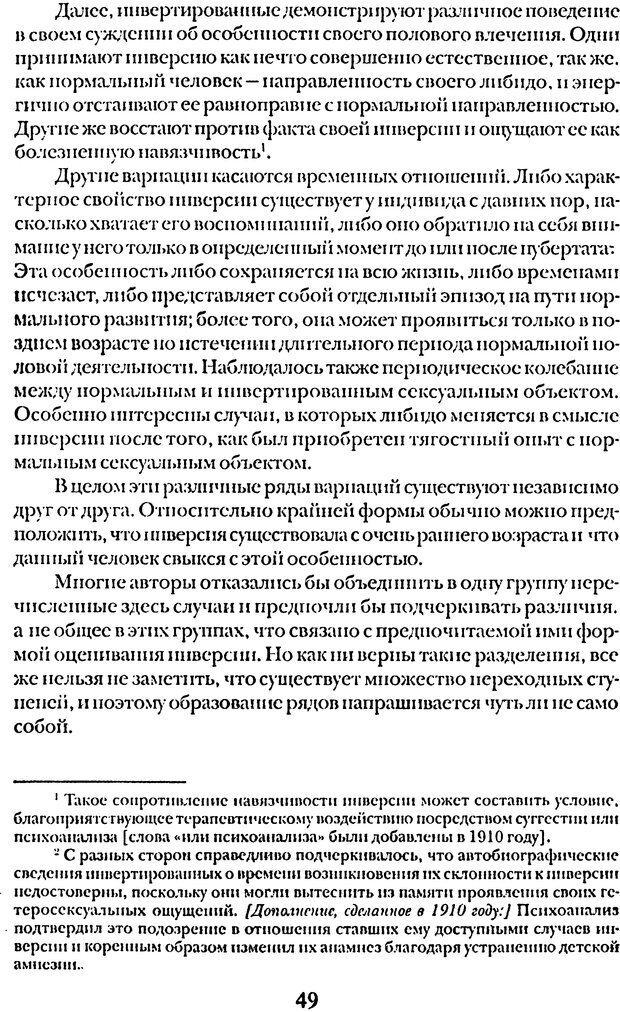 DJVU. Том 5. Сексуальная жизнь. Фрейд З. Страница 44. Читать онлайн