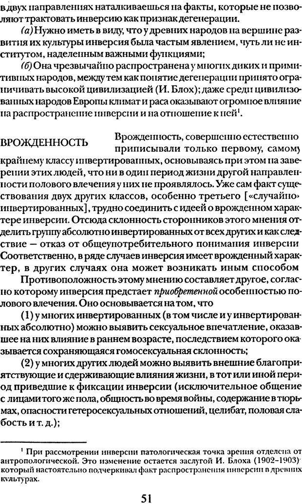 DJVU. Том 5. Сексуальная жизнь. Фрейд З. Страница 46. Читать онлайн