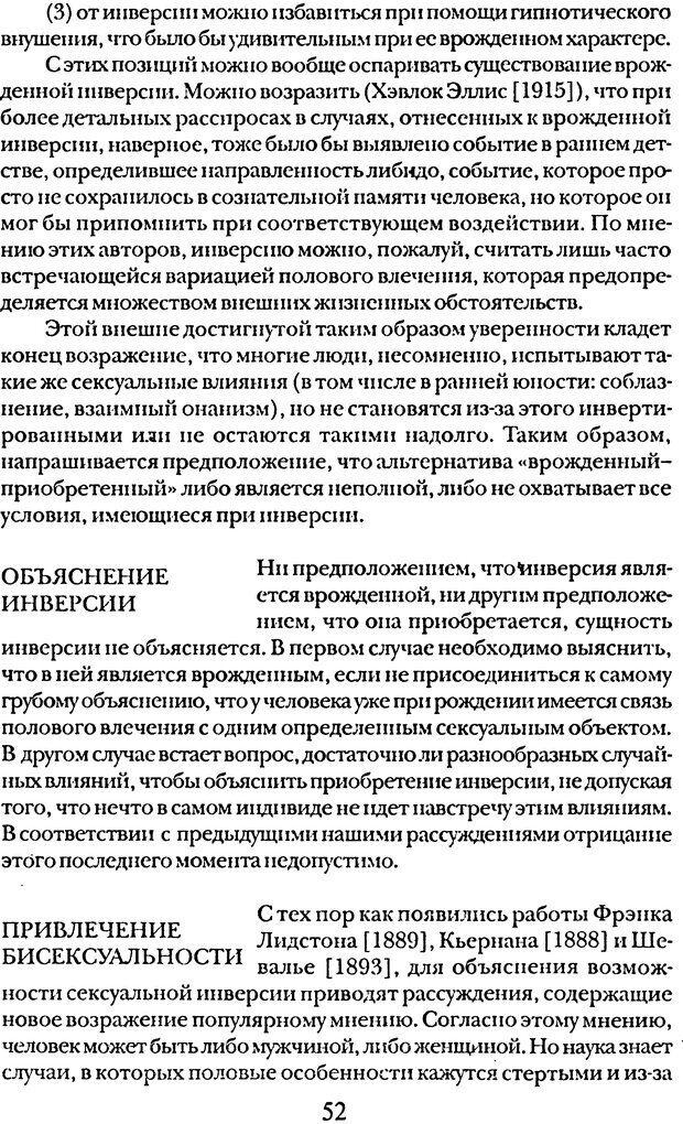 DJVU. Том 5. Сексуальная жизнь. Фрейд З. Страница 47. Читать онлайн