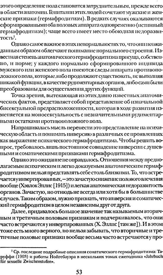 DJVU. Том 5. Сексуальная жизнь. Фрейд З. Страница 48. Читать онлайн