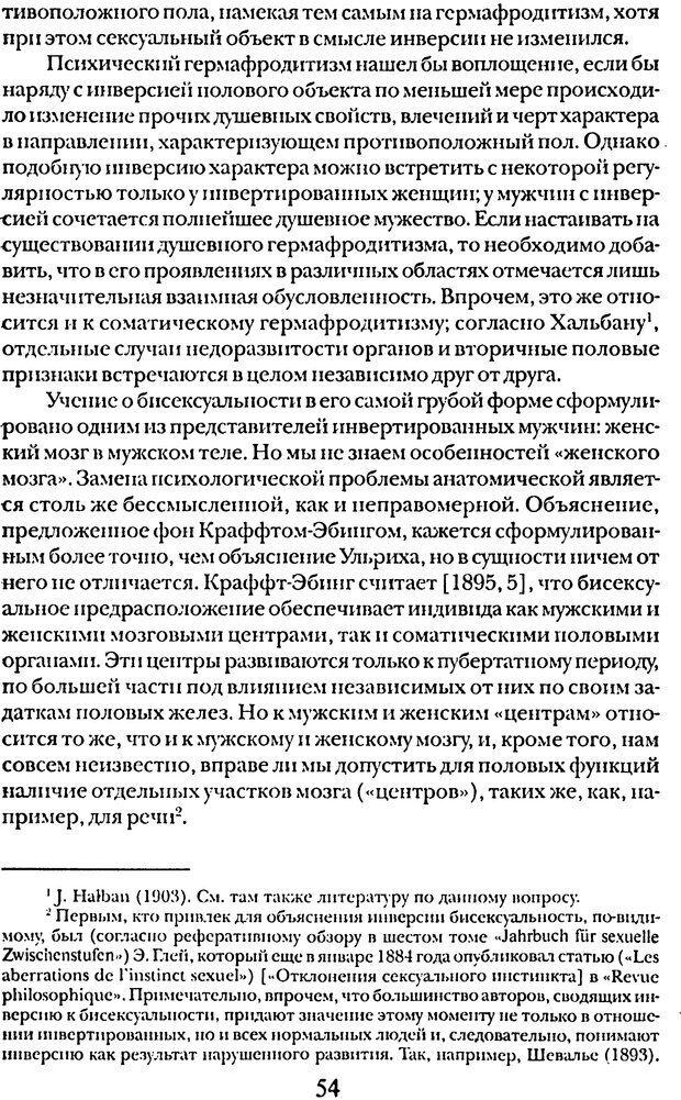DJVU. Том 5. Сексуальная жизнь. Фрейд З. Страница 49. Читать онлайн