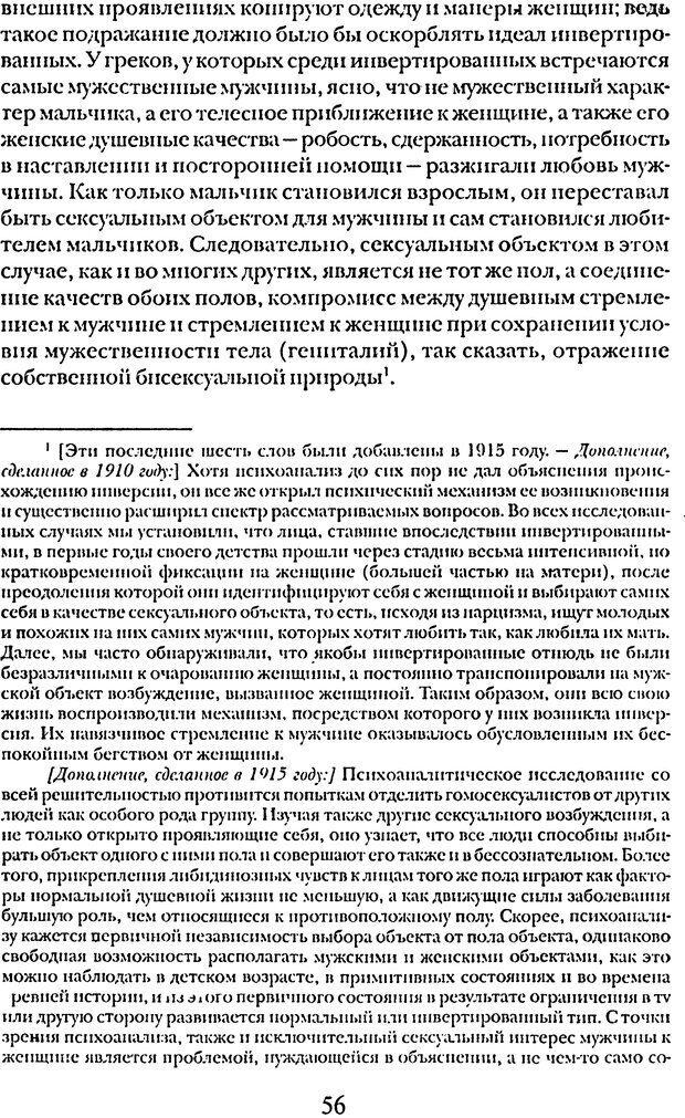 DJVU. Том 5. Сексуальная жизнь. Фрейд З. Страница 51. Читать онлайн