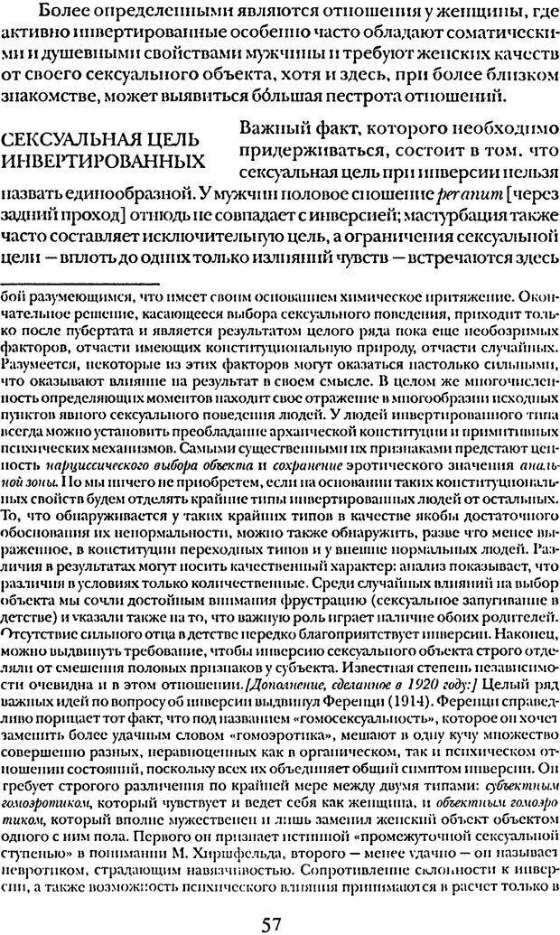 DJVU. Том 5. Сексуальная жизнь. Фрейд З. Страница 52. Читать онлайн
