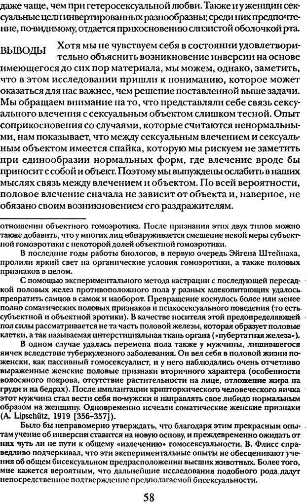 DJVU. Том 5. Сексуальная жизнь. Фрейд З. Страница 53. Читать онлайн