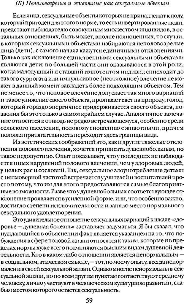 DJVU. Том 5. Сексуальная жизнь. Фрейд З. Страница 54. Читать онлайн
