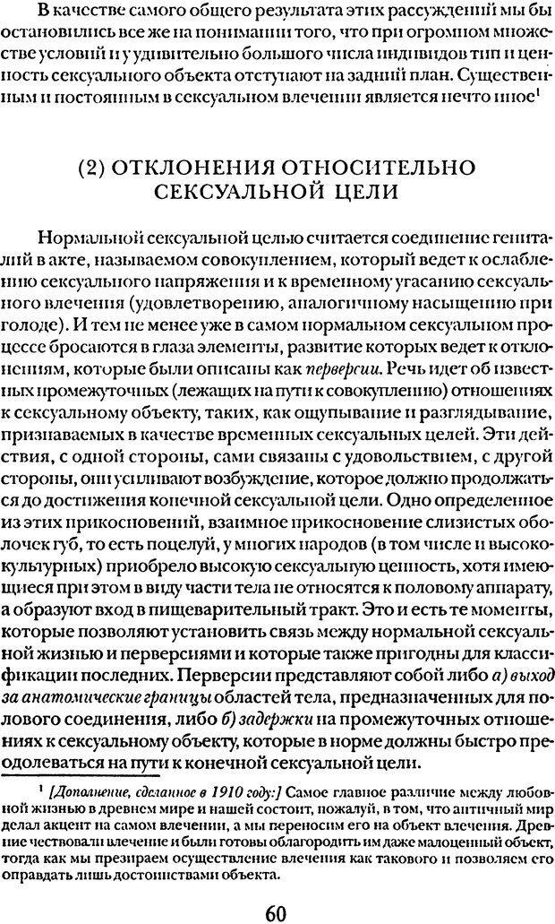 DJVU. Том 5. Сексуальная жизнь. Фрейд З. Страница 55. Читать онлайн