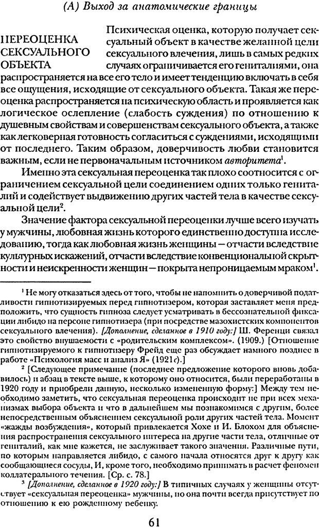 DJVU. Том 5. Сексуальная жизнь. Фрейд З. Страница 56. Читать онлайн