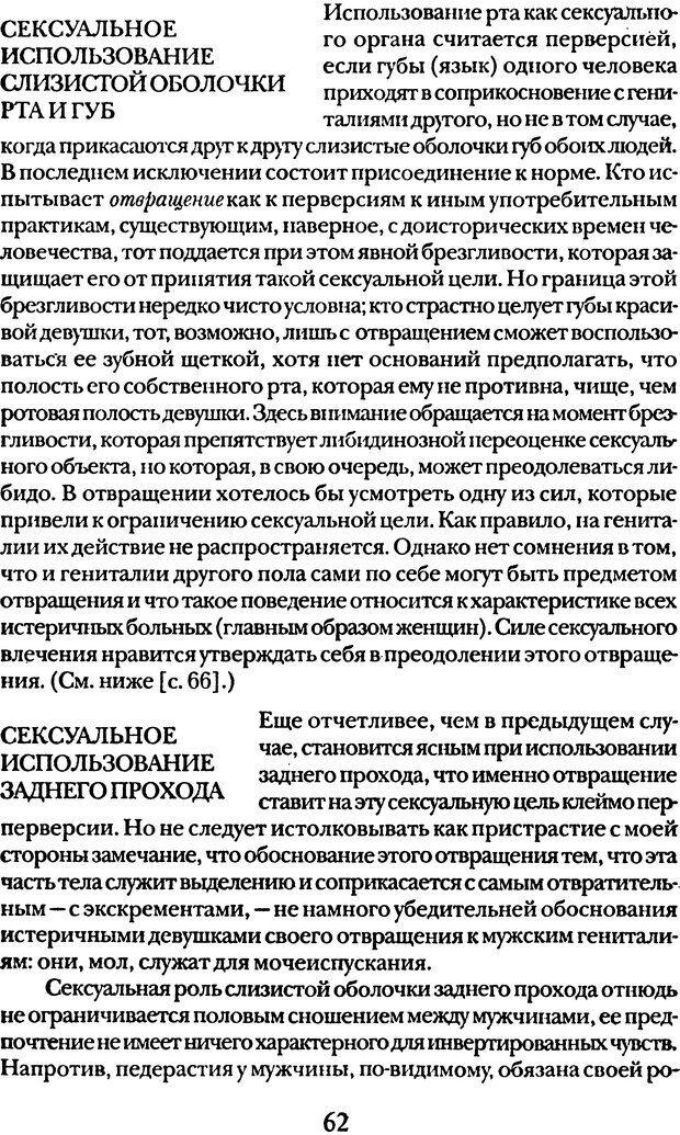 DJVU. Том 5. Сексуальная жизнь. Фрейд З. Страница 57. Читать онлайн